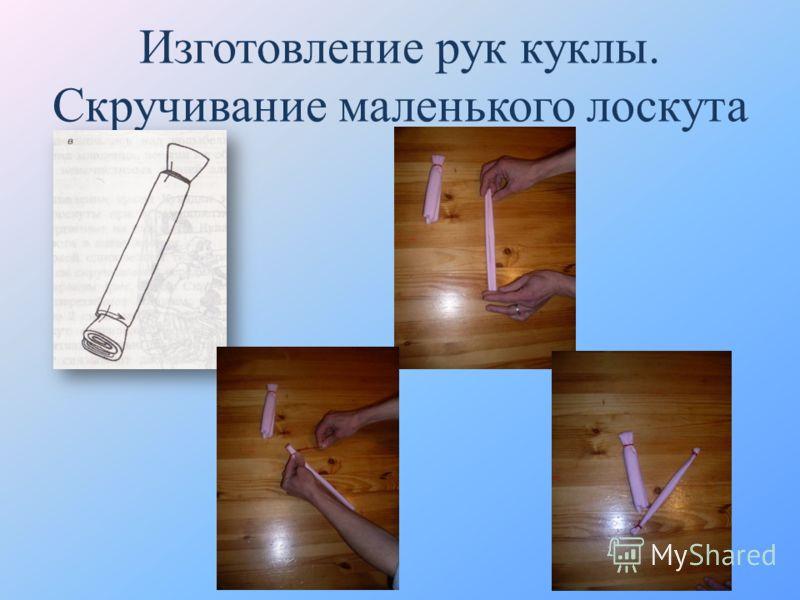 Изготовление рук куклы. Скручивание маленького лоскута