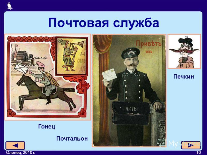 Олонец, 2010 г.10 Почтовая служба Гонец Почтальон Печкин
