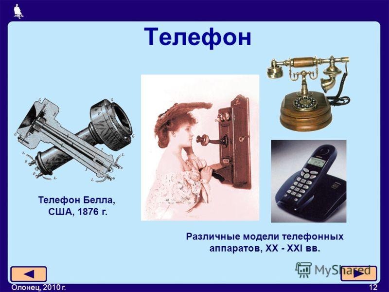 Олонец, 2010 г.12 Телефон Телефон Белла, США, 1876 г. Различные модели телефонных аппаратов, XX - XXI вв.