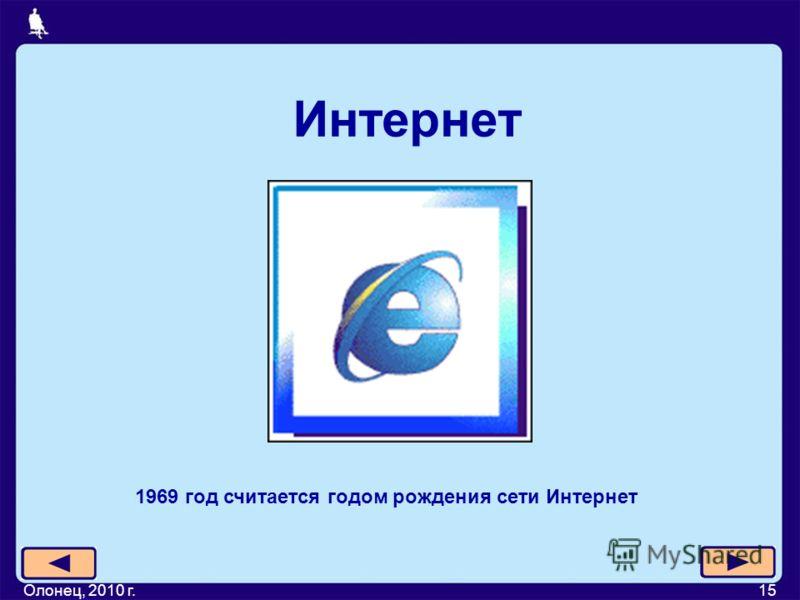 Олонец, 2010 г.15 Интернет 1969 год считается годом рождения сети Интернет