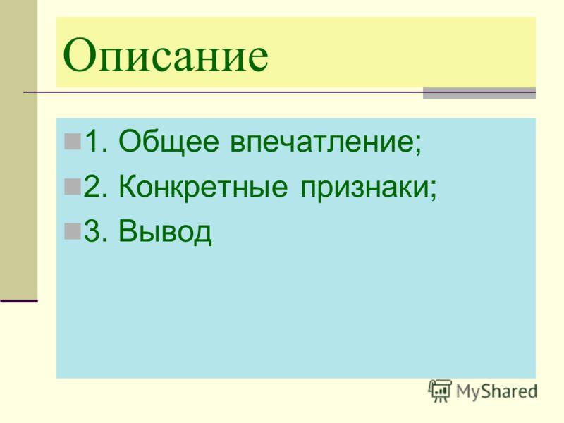 Описание 1. Общее впечатление; 2. Конкретные признаки; 3. Вывод