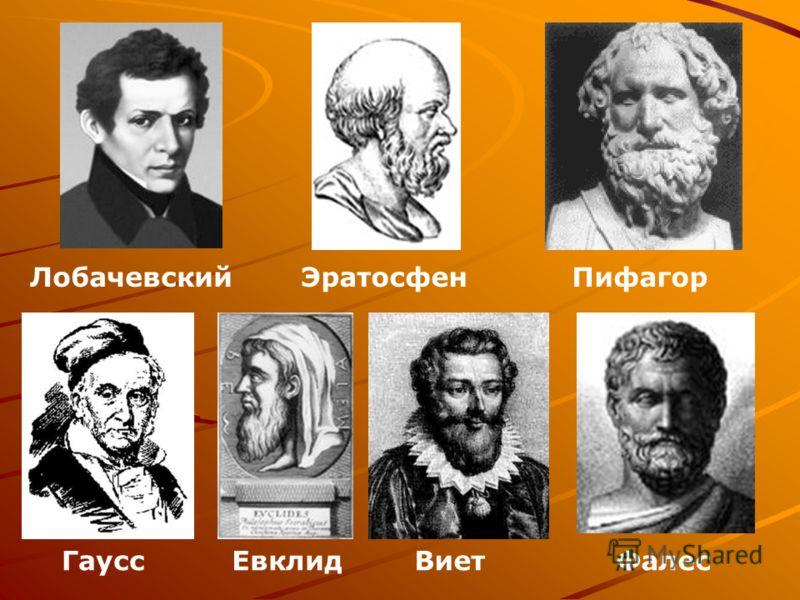 Лобачевский ФалесВиет Пифагор ГауссЕвклид Эратосфен