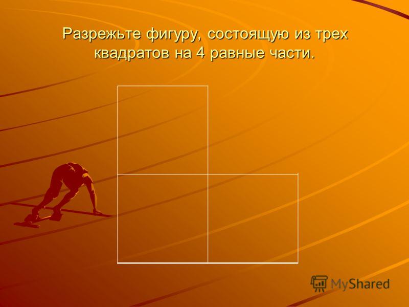 Разрежьте фигуру, состоящую из трех квадратов на 4 равные части.