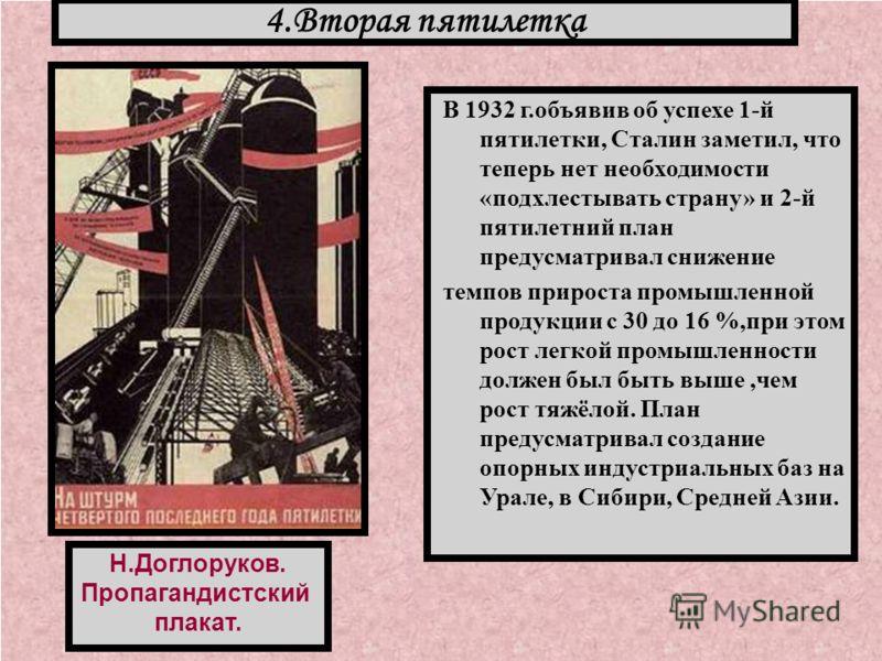 В 1932 г.объявив об успехе 1-й пятилетки, Сталин заметил, что теперь нет необходимости «подхлестывать страну» и 2-й пятилетний план предусматривал снижение темпов прироста промышленной продукции с 30 до 16 %,при этом рост легкой промышленности должен