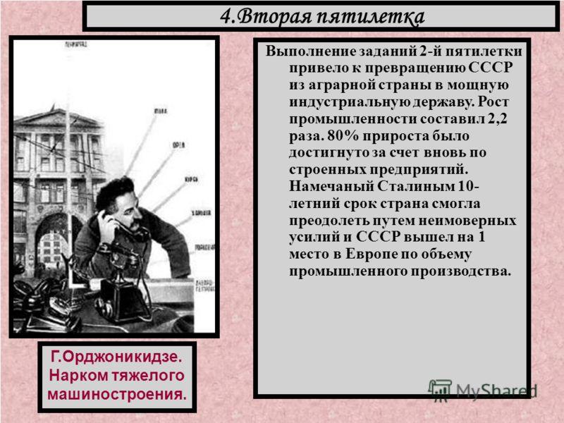 Выполнение заданий 2-й пятилетки привело к превращению СССР из аграрной страны в мощную индустриальную державу. Рост промышленности составил 2,2 раза. 80% прироста было достигнуто за счет вновь по строенных предприятий. Намечаный Сталиным 10- летний
