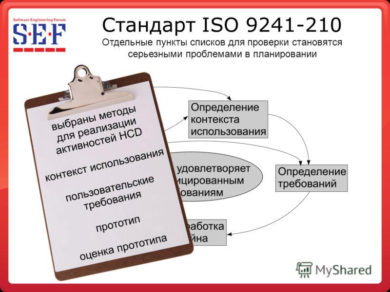 Стандарт ISO 9241-210 Отдельные пункты списков для проверки становятся серьезными проблемами в планировании