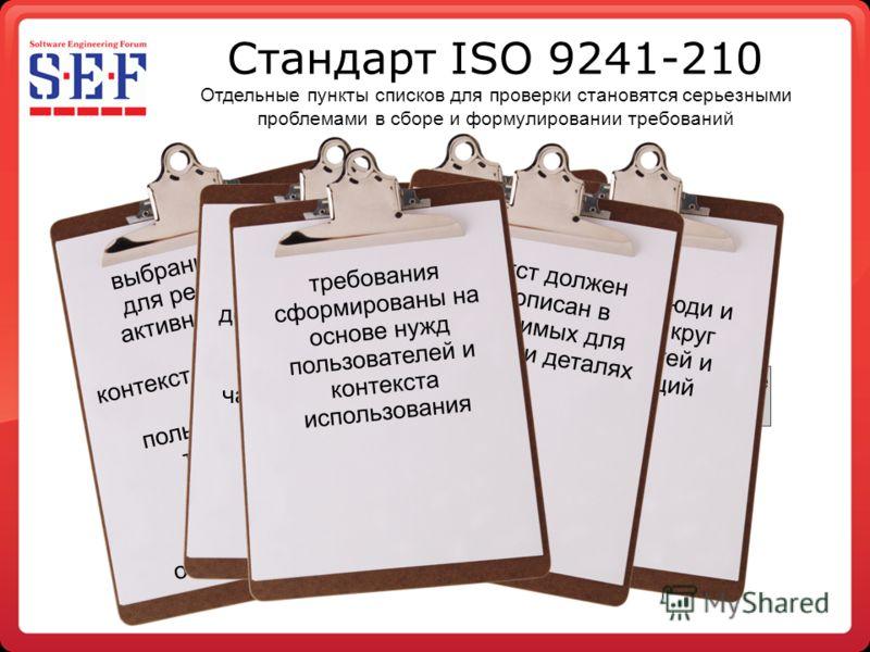 Стандарт ISO 9241-210 Отдельные пункты списков для проверки становятся серьезными проблемами в сборе и формулировании требований