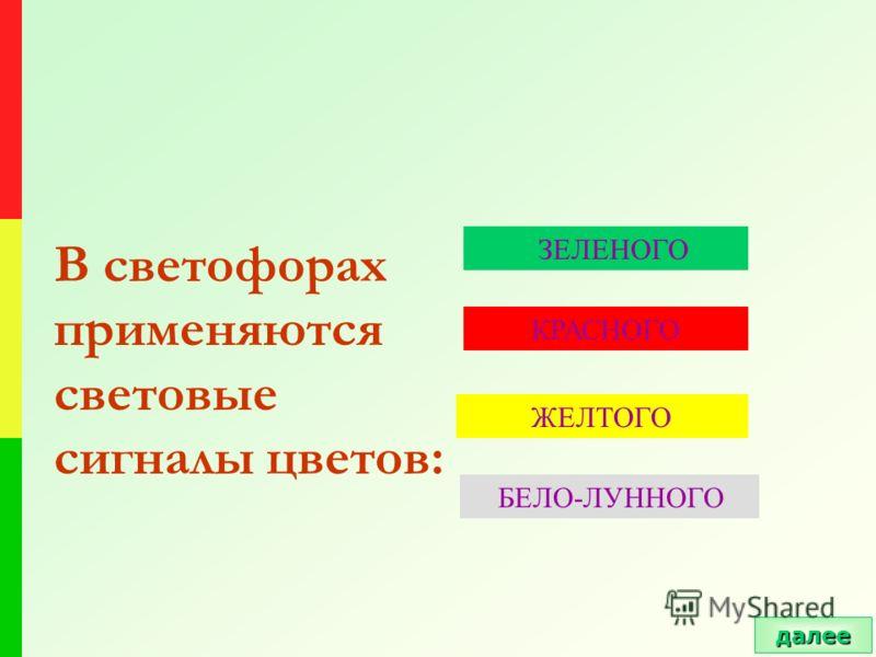 В светофорах применяются световые сигналы цветов: ЗЕЛЕНОГО КРАСНОГО ЖЕЛТОГО БЕЛО-ЛУННОГО далее