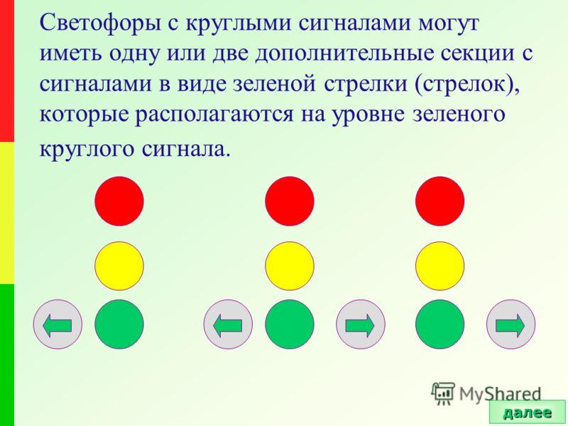 Светофоры с круглыми сигналами могут иметь одну или две дополнительные секции с сигналами в виде зеленой стрелки (стрелок), которые располагаются на уровне зеленого круглого сигнала. далее
