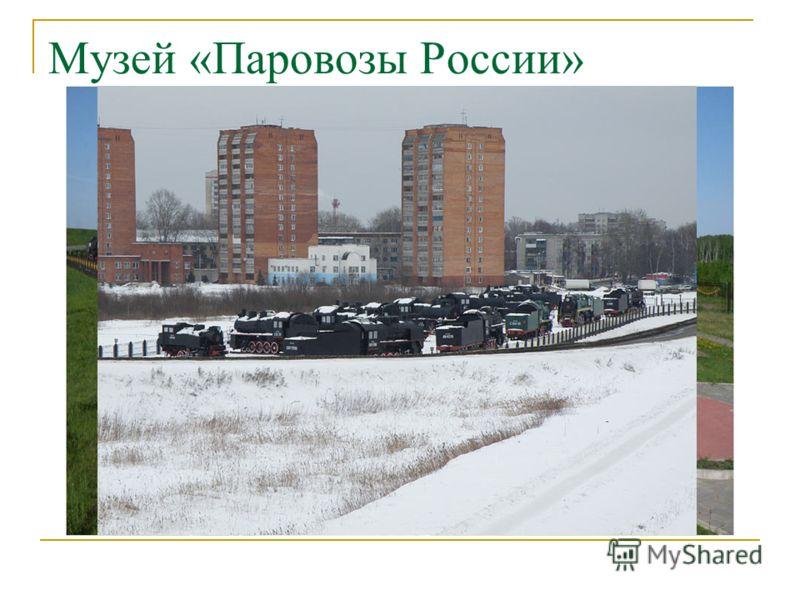 Музей «Паровозы России»