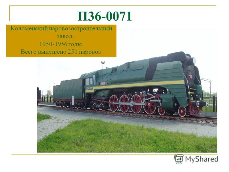 П36-0071 Коломенский паровозостроительный завод, 1950-1956 годы. Всего выпущено 251 паровоз