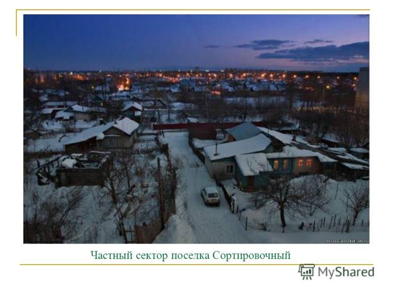 Частный сектор поселка Сортировочный