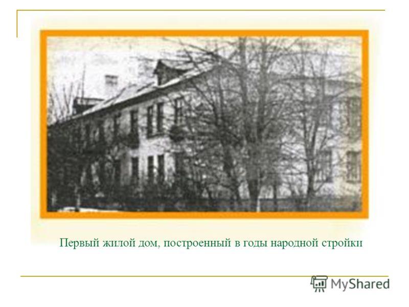 Первый жилой дом, построенный в годы народной стройки