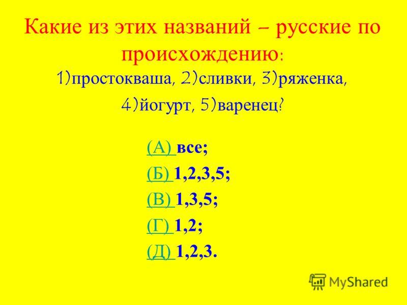 На воре шапка… (А) (А) дрожит; (Б) (Б) горит; (В) (В) крадена; (Г) (Г) дорогая; (Д) (Д) по Сеньке.