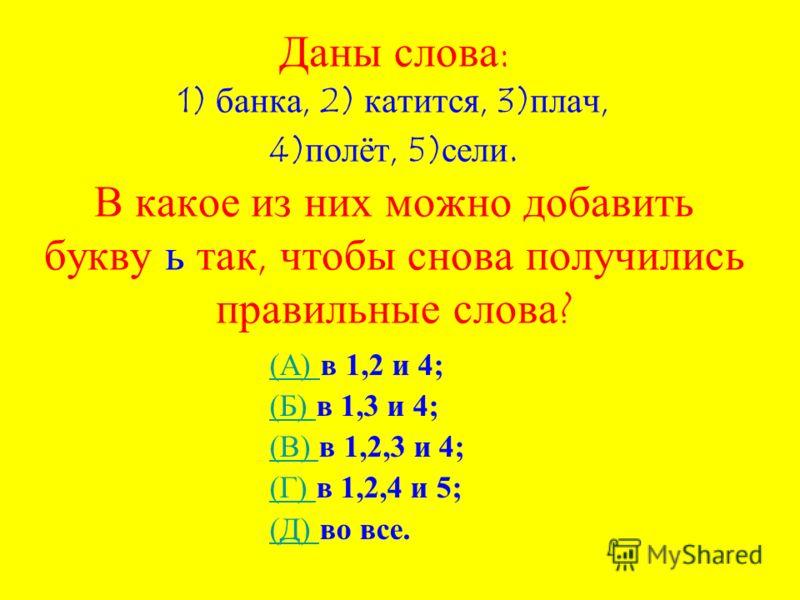 Какая существует разновидность замка? (А) (А) висящий; (Б) (Б) висячий; (В) (В) весящий; (Г) (Г) веский; (Д) (Д) свисающий.