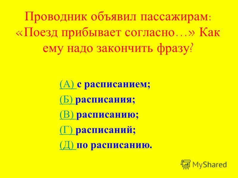 Сколько среди приведённых слов таких, которые можно отнести к разным частям речи: рой, мой, спой, вой, открой, раскрой, простой? (А) (А) 2; (Б) 3; (В) 4; (Г) 5; (Д) 6.(Б) (В) (Г) (Д)