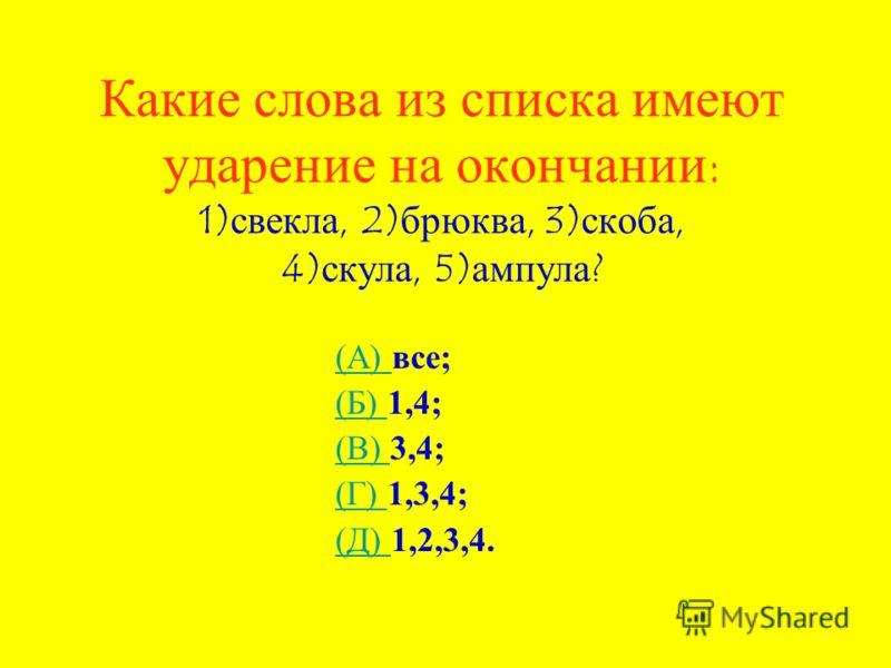 Что означает устойчивое выражение хоть шаром покати? (А) хочется играть в кегли; (Б) пусто, ничего нет; (В) ничего не понимаю; (Г) полное изобилие; (Д) такого устойчивого выражения нет.