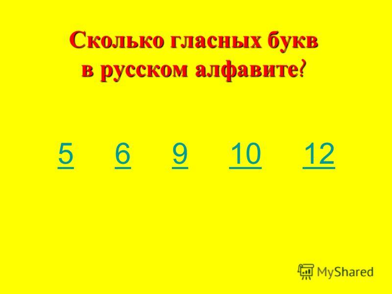 Выбери вопрос! БаллыКатегории вопросов «3» 12345 «4» 12345 «5» 12345 Выбранный вопрос вызывается нажатием левой кнопки мыши в соответствующей клетке таблицы. Ответ – нажатием выбранного варианта буквы или цифры.