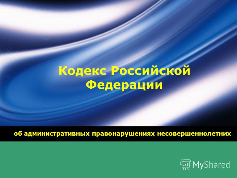 LOGO Кодекс Российской Федерации об административных правонарушениях несовершеннолетних