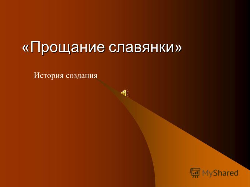 «Прощание славянки» История создания