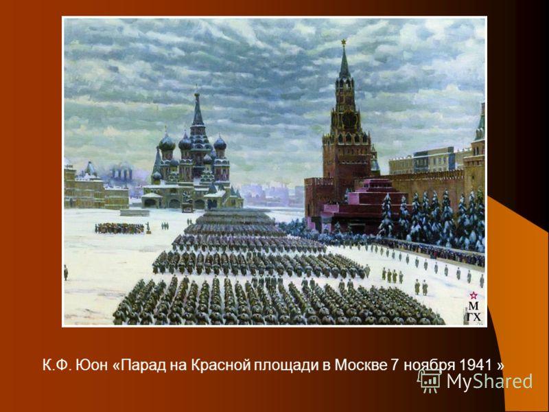 К.Ф. Юон «Парад на Красной площади в Москве 7 ноября 1941 »
