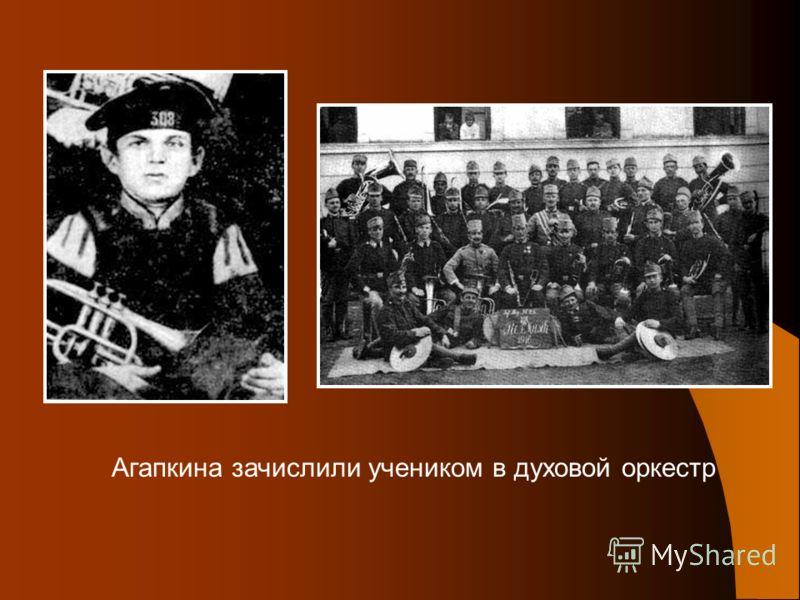 Агапкина зачислили учеником в духовой оркестр