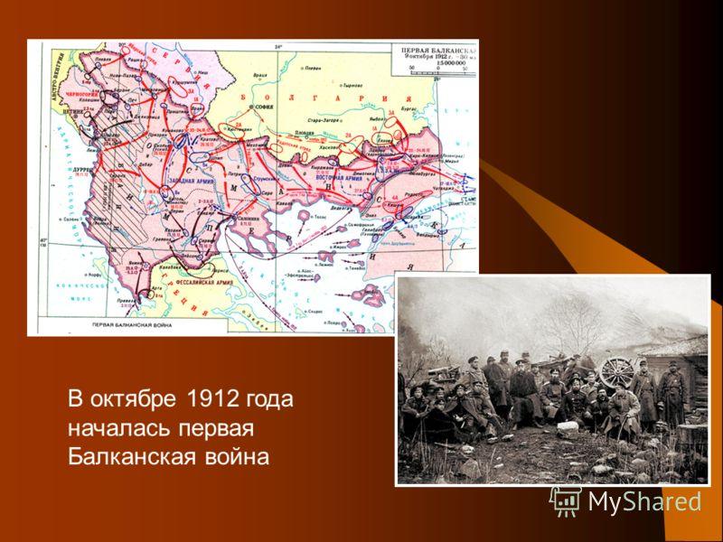 В октябре 1912 года началась первая Балканская война