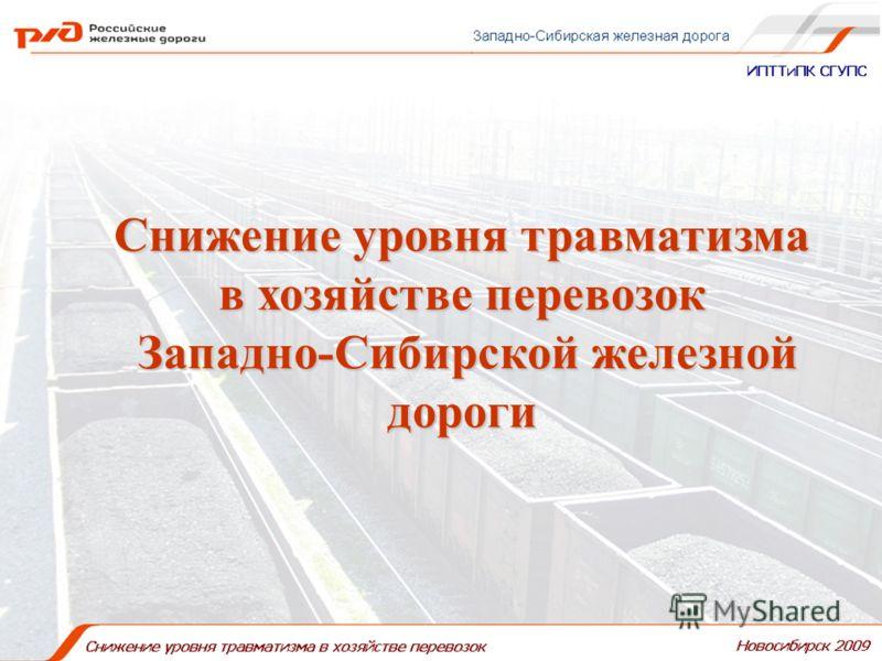 Снижение уровня травматизма в хозяйстве перевозок Западно-Сибирской железной дороги