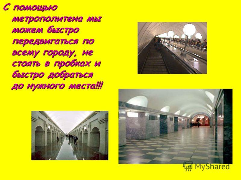 Первые одностворчатые станции глубокого заложения Площадь Мужества и Политехническая