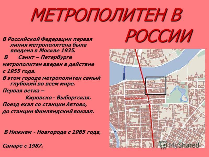 ПЕРВОЕ МЕТРО Первая линия метрополитена – 3,6 км построена в Лондоне в 1863 году. С 1868 года метрополитен действует в Нью – Йорке. Старейшие метрополитены на Европейском континенте- Будапештский(1896), Венский(1898) и Парижский(1900).