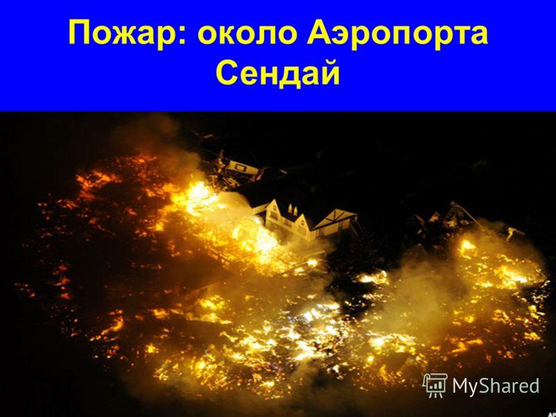Пожар: около Аэропорта Сендай