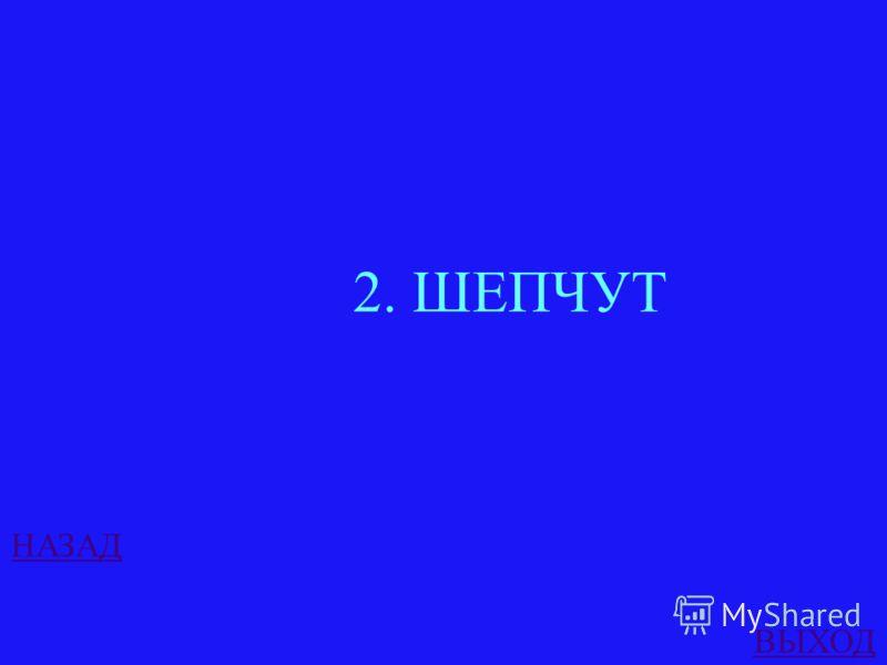 ОТВЕТ В каком слове есть гласный звук [э]? 1)весло 2) шепчут 3) жена 4)поезд