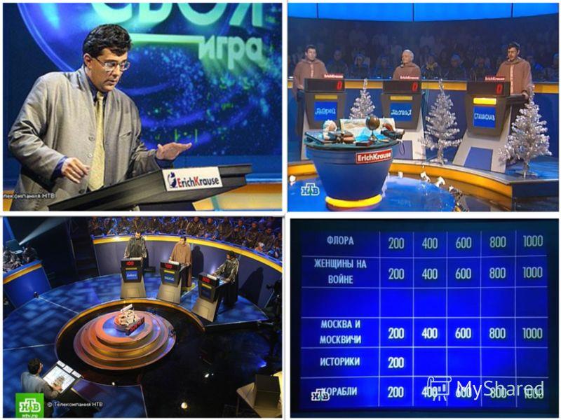 Викторина проводится по типу телевизионной передачи… Викторина проводится по типу телевизионной передачи…
