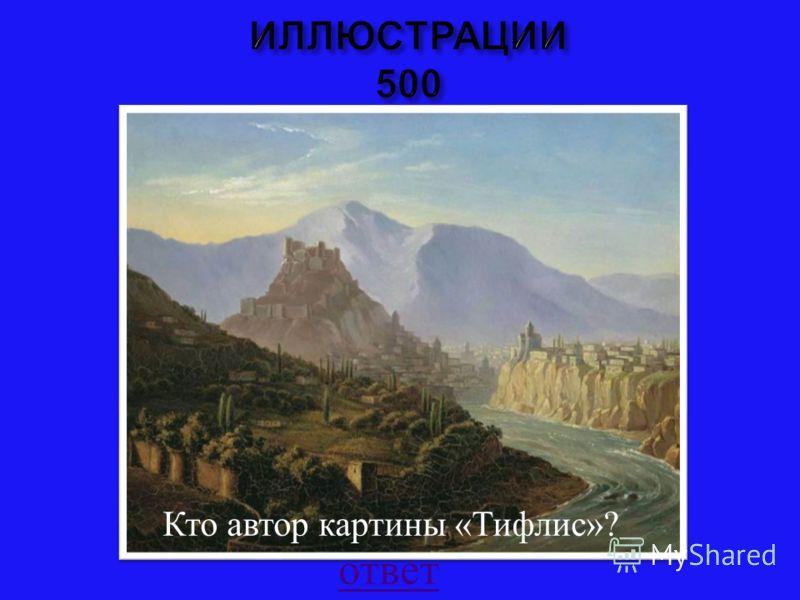 НАЗАД ВЫХОД Л.Н.Толстой «Кавказский пленник»