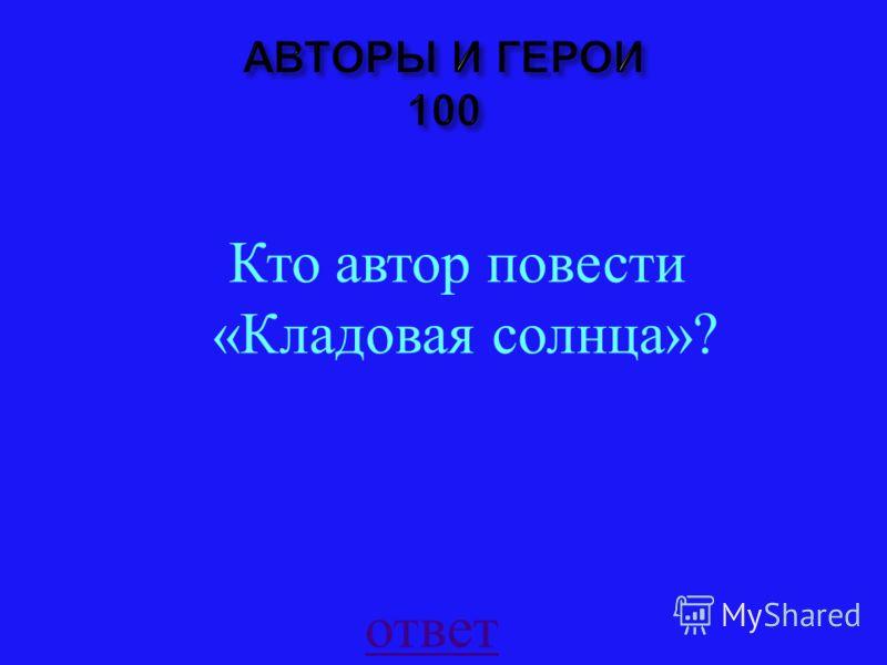 НАЗАД ВЫХОД М.Ю.Лермонтов