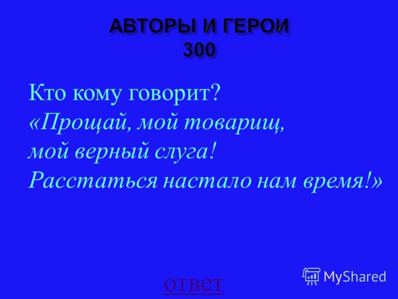 НАЗАД ВЫХОД М.Ю.Лермонтов «Мцыри»