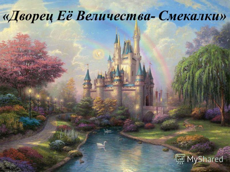«Дворец Её Величества- Смекалки»