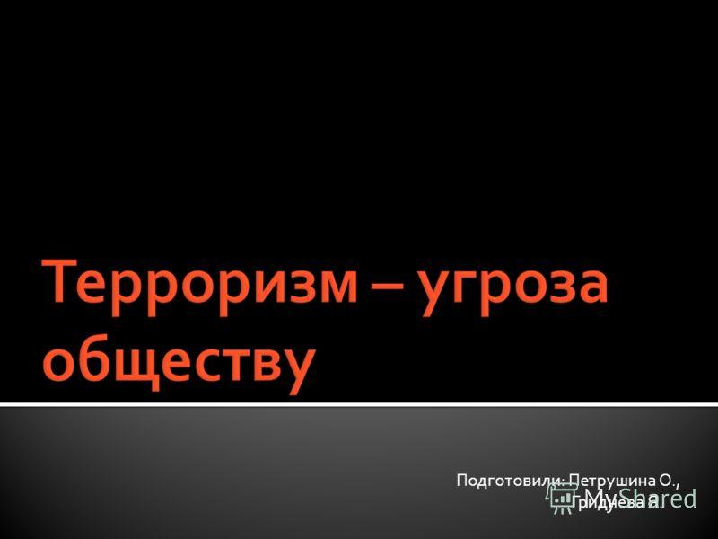 Подготовили: Петрушина О., Гриднева Я.