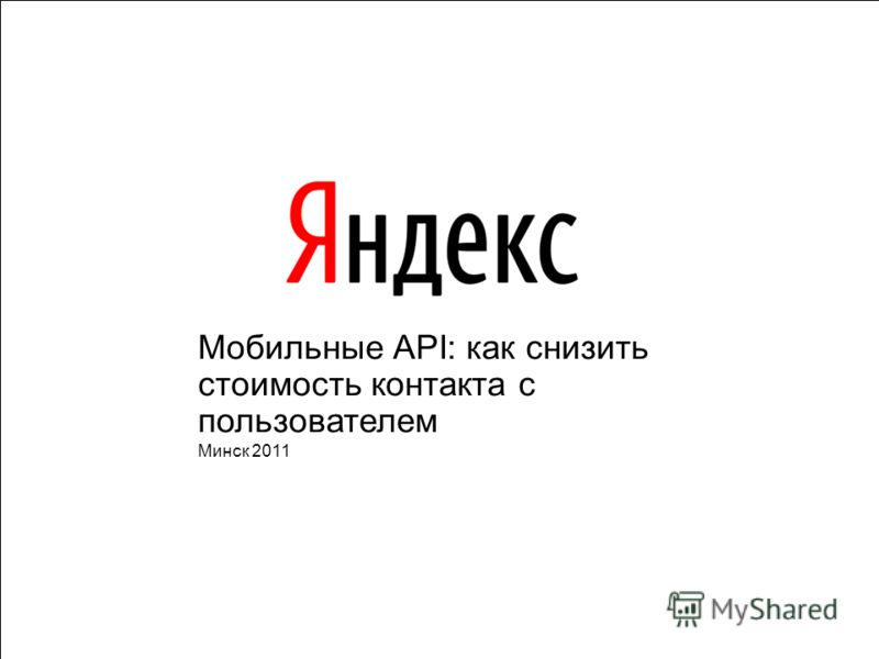 1 Мобильные API: как снизить стоимость контакта с пользователем Минск 2011