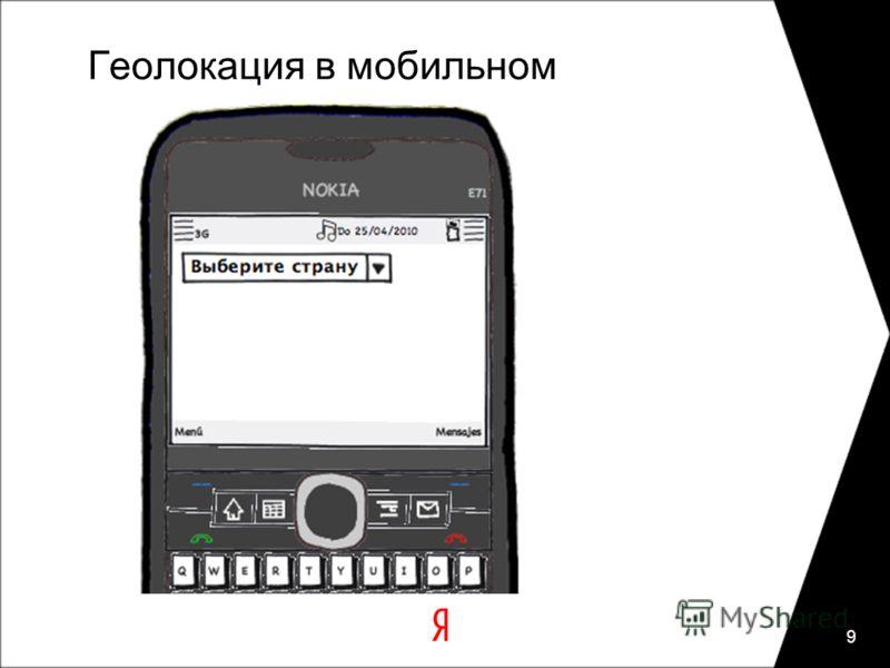 Геолокация в мобильном 9