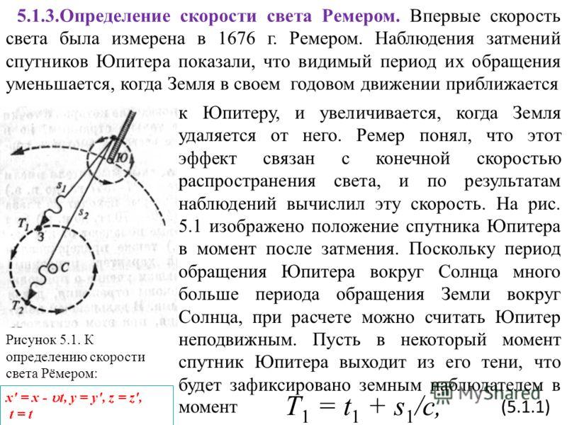 5.1.3.Определение скорости света Ремером. Впервые скорость света была измерена в 1676 г. Ремером. Наблюдения затмений спутников Юпитера показали, что видимый период их обращения уменьшается, когда Земля в своем годовом движении приближается к Юпитеру