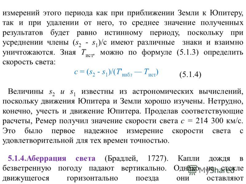 измерений этого периода как при приближении Земли к Юпитеру, так и при удалении от него, то среднее значение полученных результатов будет равно истинному периоду, поскольку при усреднении члены (s 2 - s 1 )/c имеют различные знаки и взаимно уничтожаю