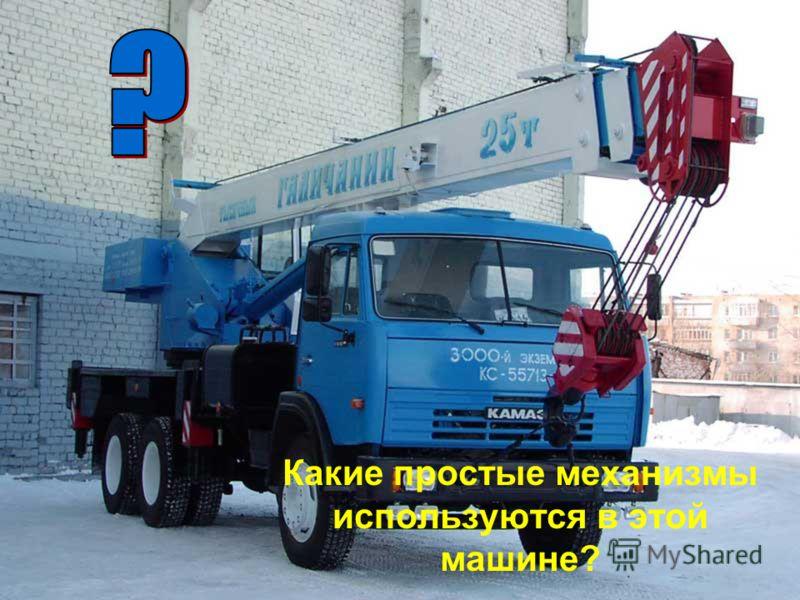 Какие простые механизмы используются в этой машине?