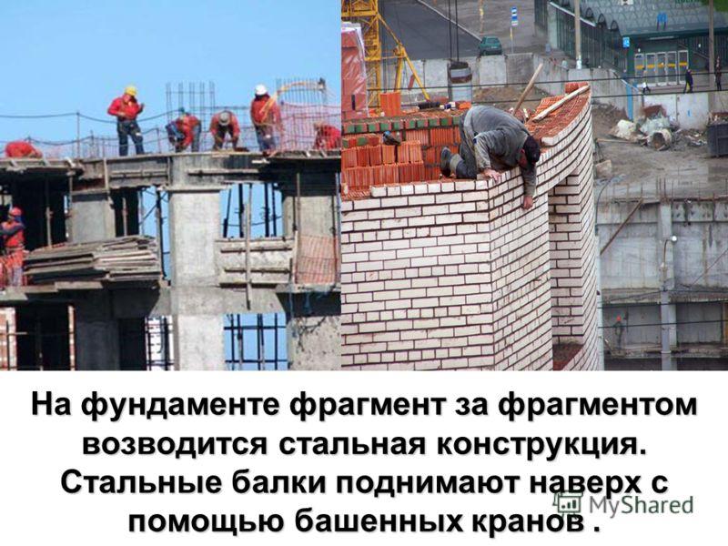На фундаменте фрагмент за фрагментом возводится стальная конструкция. Стальные балки поднимают наверх с помощью башенных кранов.