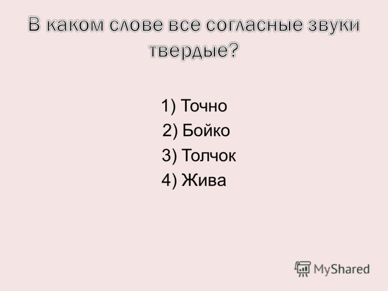 1) Точно 2) Бойко 3) Толчок 4) Жива