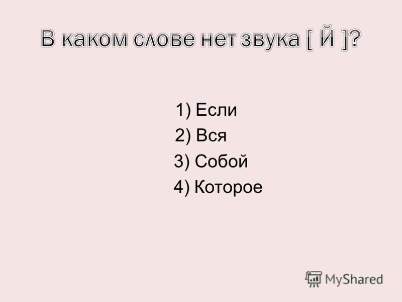 1) Если 2) Вся 3) Собой 4) Которое