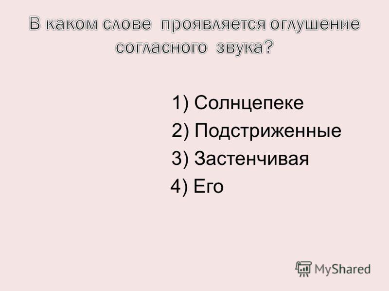 1) Солнцепеке 2) Подстриженные 3) Застенчивая 4) Его