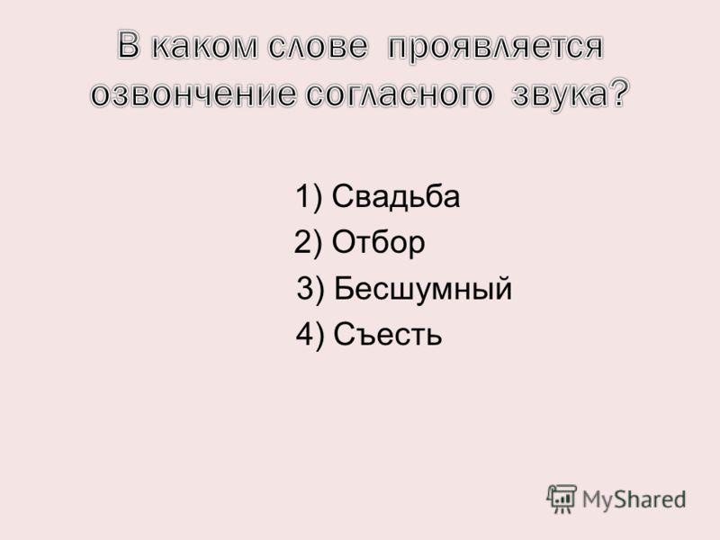 1) Свадьба 2) Отбор 3) Бесшумный 4) Съесть
