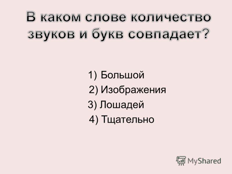 1)Большой 2) Изображения 3) Лошадей 4) Тщательно