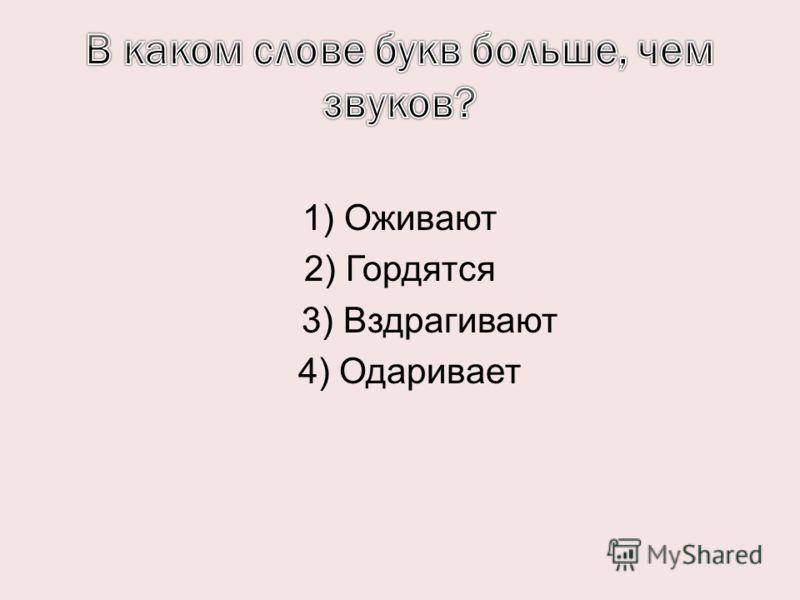 1) Оживают 2) Гордятся 3) Вздрагивают 4) Одаривает